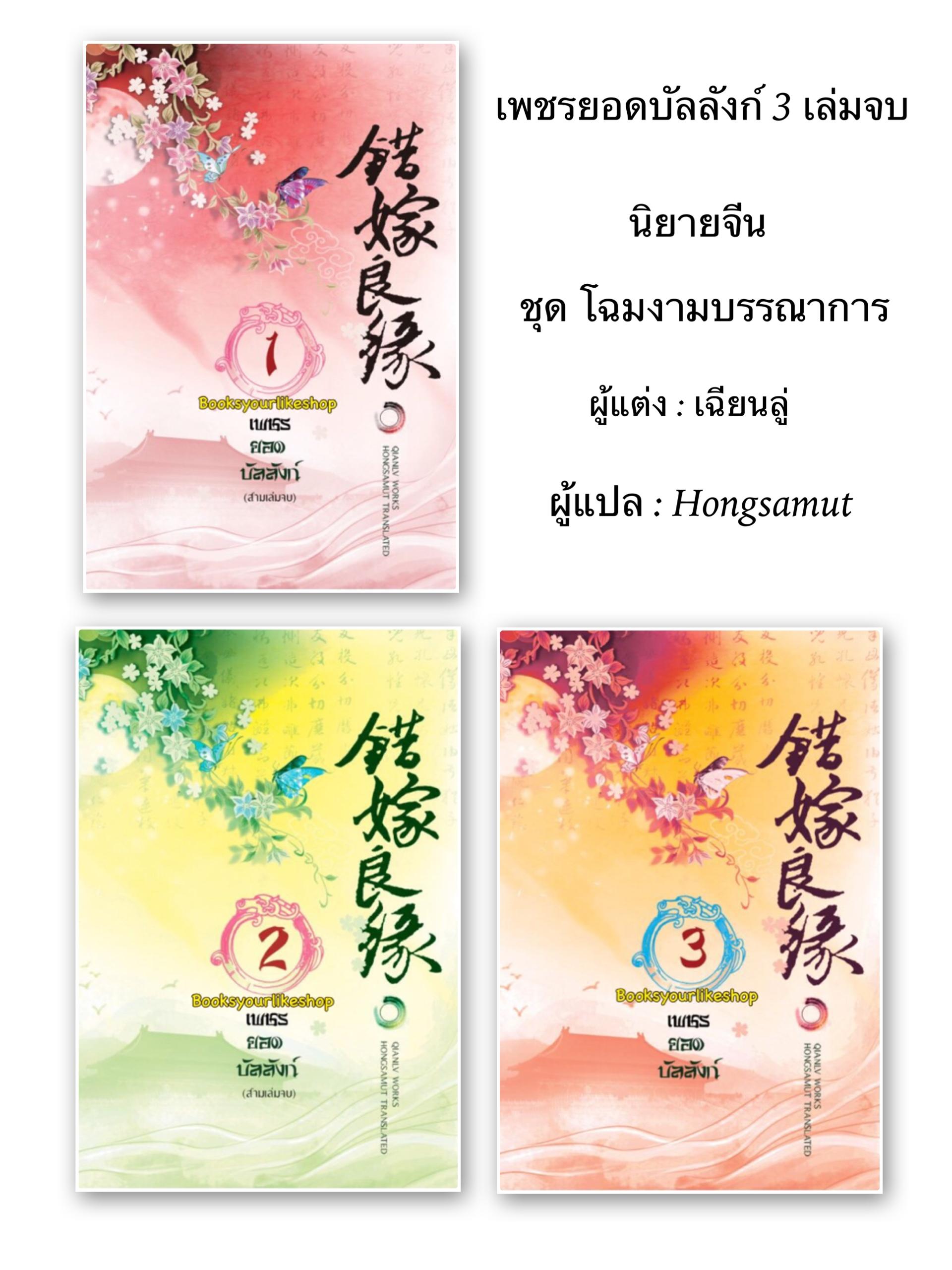 เพชรยอดบัลลังก์ 3 เล่มจบ โฉมนางบรรณาการ ปกอ่อน / เฉียนลู่ แต่ง, hongsamut แปล