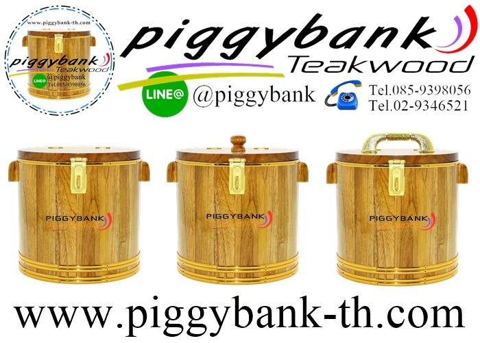 ภาพ ถังออมสิน H1 บนเว็บไซต์ กระปุกออมสิน ถังออมสิน งานไม้สักทอง ร้าน piggy bank Teakwood พิกกี้ แบงค์ เทควูด