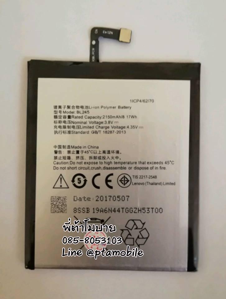 แบตเตอรี่เลอโนโว (Lenovo) S60 (BL-245)