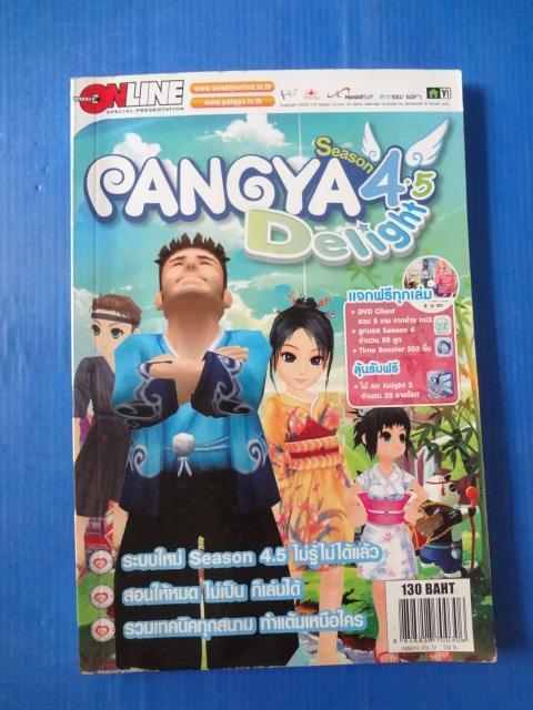 PANGYA SEASON 4.5 DELIGHT