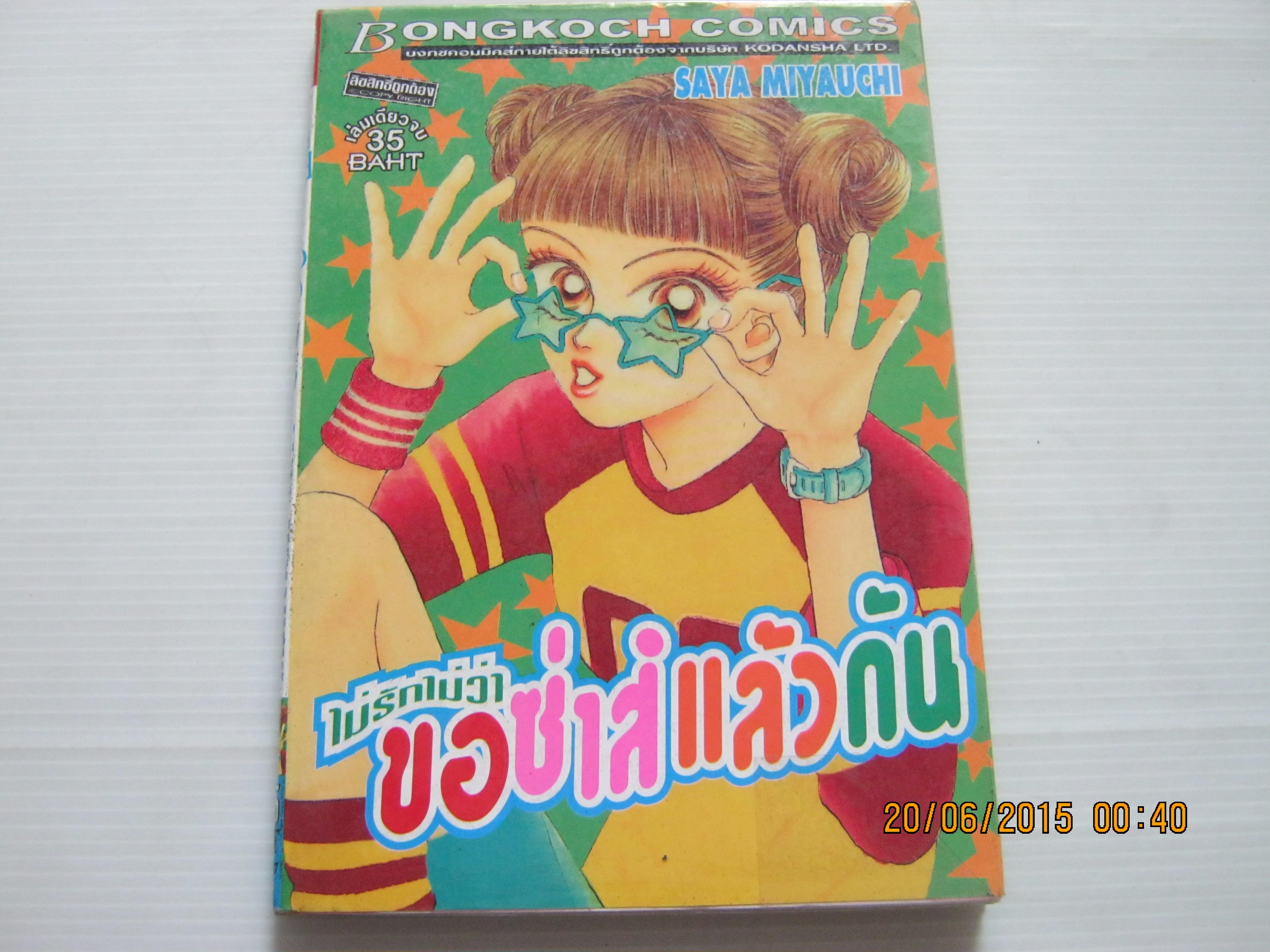 ไม่รักไม่ว่าขอซาส์แล้วกัน เล่มเดียวจบ Saya Miyauchi เขียน