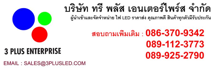 3PlusLED.com  จำหน่าย หลอดไฟ LED คุณภาพสูง ทุกชนิด ในราคาปลีกและส่ง  ติดต่อ 3plusled@gmail.com Tel.086 370 9342
