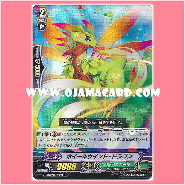 G-BT02/095 : Wheel Wind Dragon (PR)