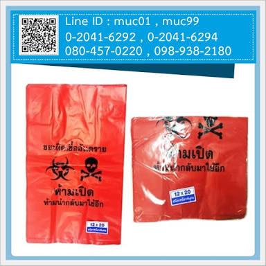 ถุงแดง / ถุงขยะแดง / ถุงทิ้งขยะติดเชื้ออันตราย