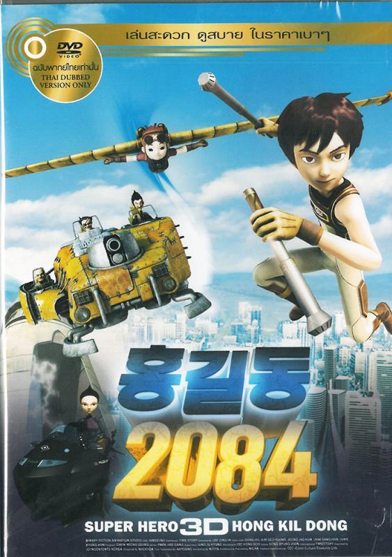 Hong Kil Dong 2084 : ฮงกิลดง 2084 (มาสเตอร์ 1 แผ่นจบ)
