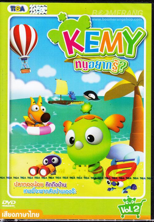 Kemy Vol.2 : หนูอยากรู้ ชุดที่ 2