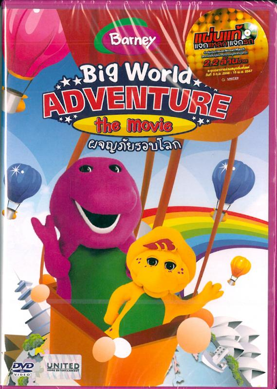Barney & Friend Big World Adventure - ผจญภัยรอบโลก