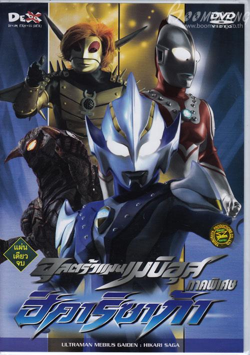 Ultraman Mebius Gaiden: Hikari Saga - อุลตร้าแมนเมบิอุส ภาคพิเศษ ฮิคาริซาก้า