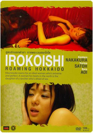 Irokoishi Roaming Hokaido : สูตรรักนอกตำรา ภาคตระเวนฮอกไกโด
