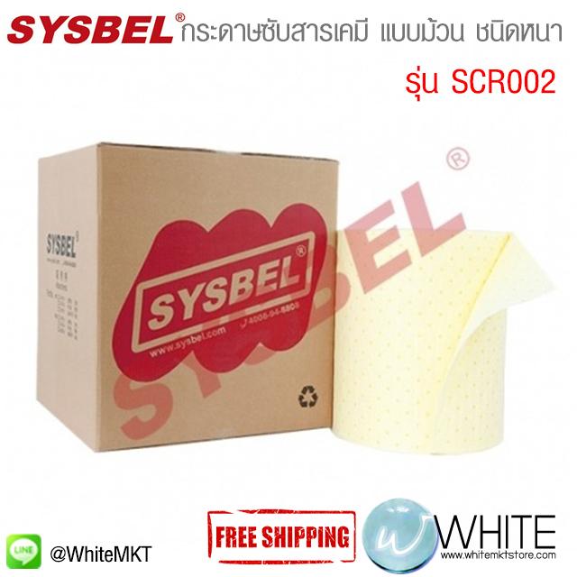 กระดาษซับสารเคมี แบบม้วน ชนิดหนา Absorbent|Hazmat Absorbent Roll (Heavy) รุ่น SCR002