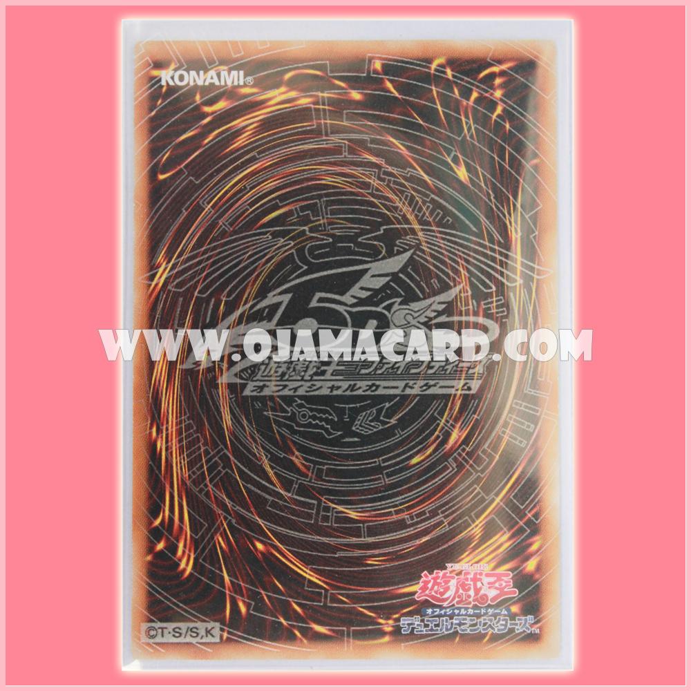 Yu-Gi-Oh! 5D's OCG Duelist Card Protector / Sleeve - 5D's Logo (Clear Dragon Emblem) 6ct. 95%