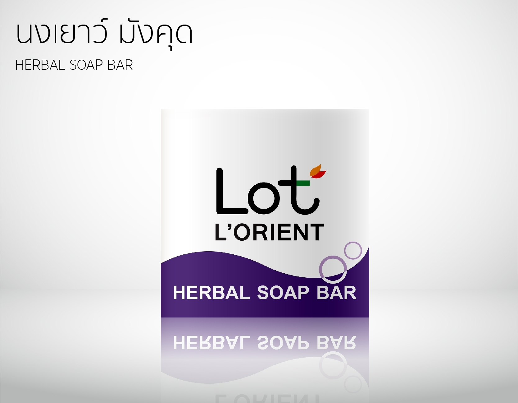 สบู่มังคุด Herbal Soap Bar