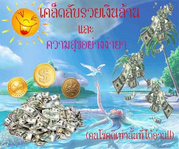 เคล็ดลับรวยเงินล้านและความสุขอย่างง่ายๆ คนโชคดี ! เท่านั้นที่จะได้มีโอกาสรู้