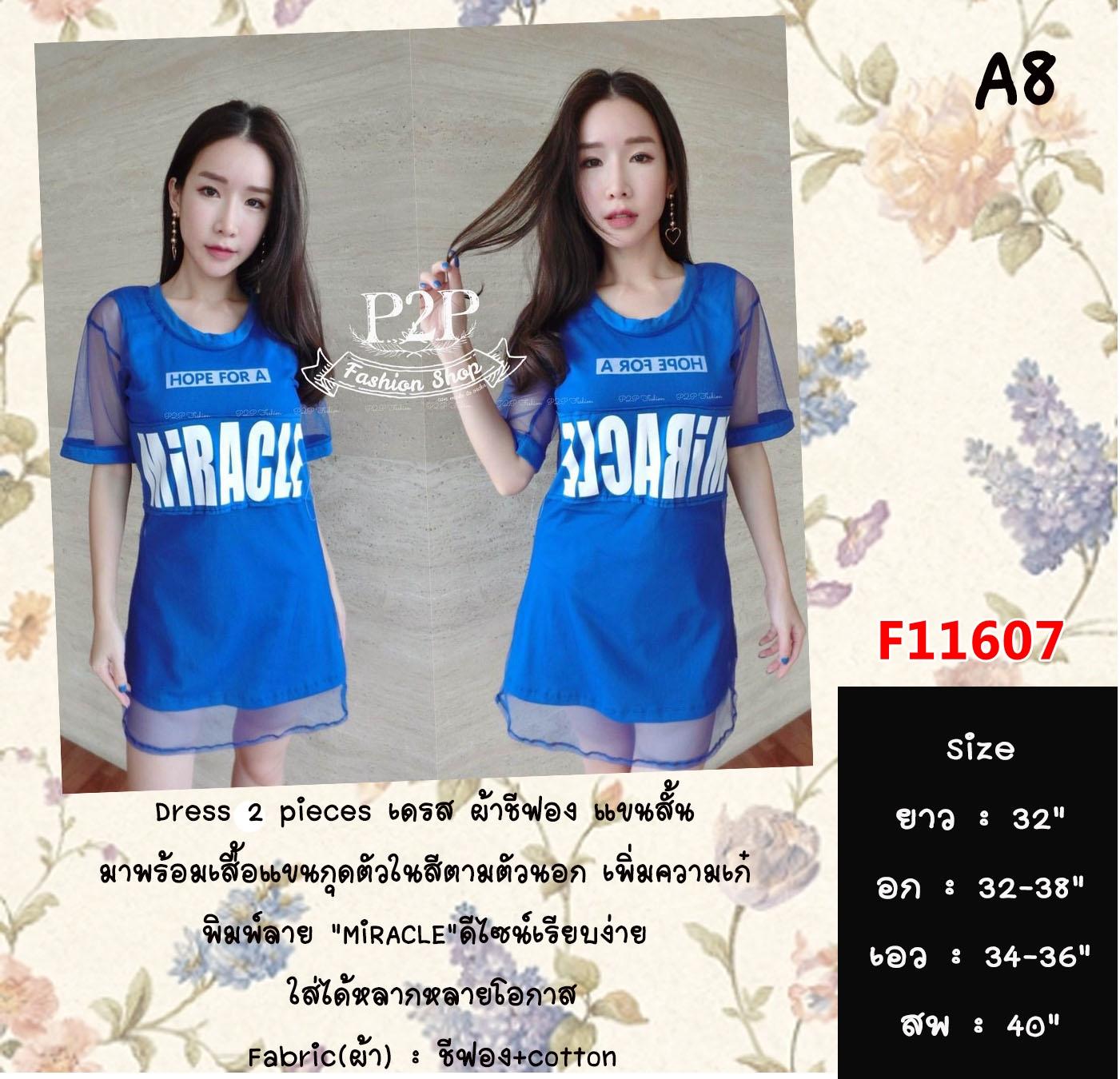 F11607 Dress 2 Pices ผ้าชีฟองแขนสั้น สีน่้ำเงิน
