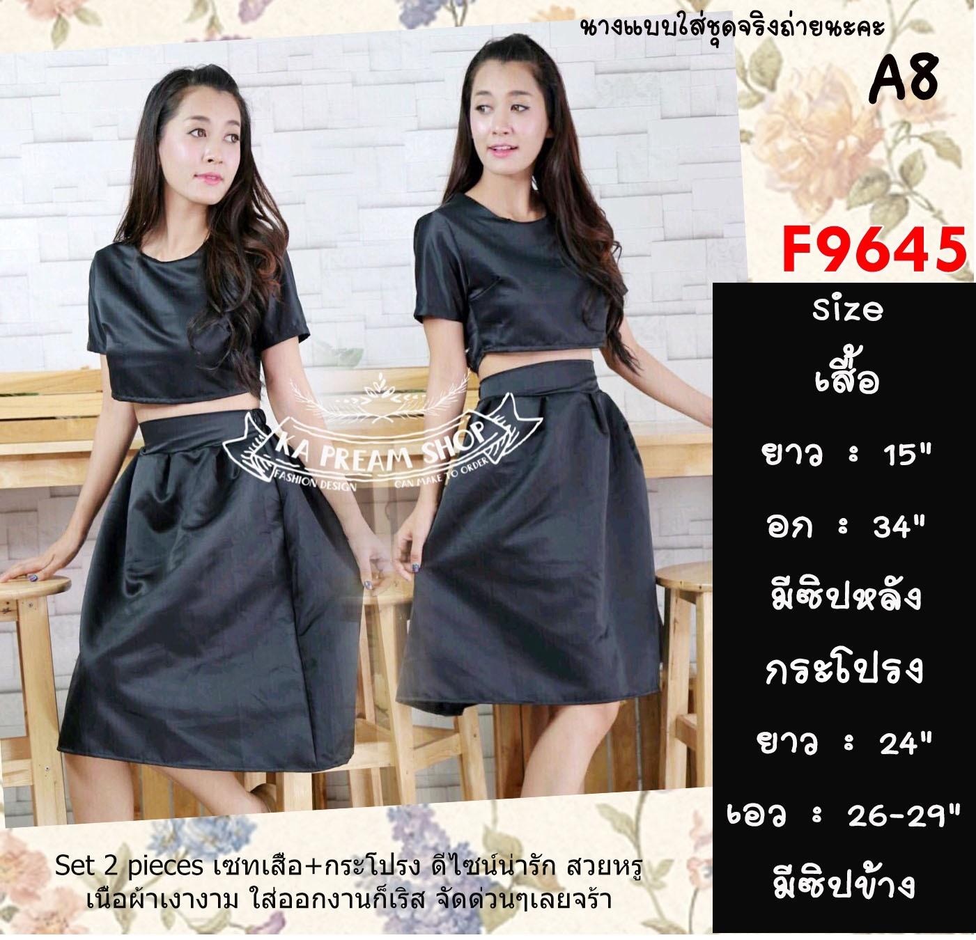 F9645 Set 2 pieces เซทเสื้อ+กระโปรง มีซิปข้าง สีดำ