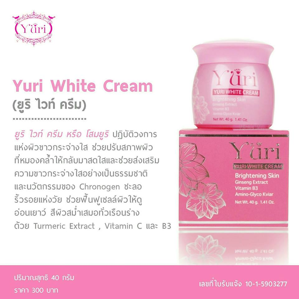 Yuri White Cream Brightening Skin ครีมโสมยูริ ปรับผิวขาว