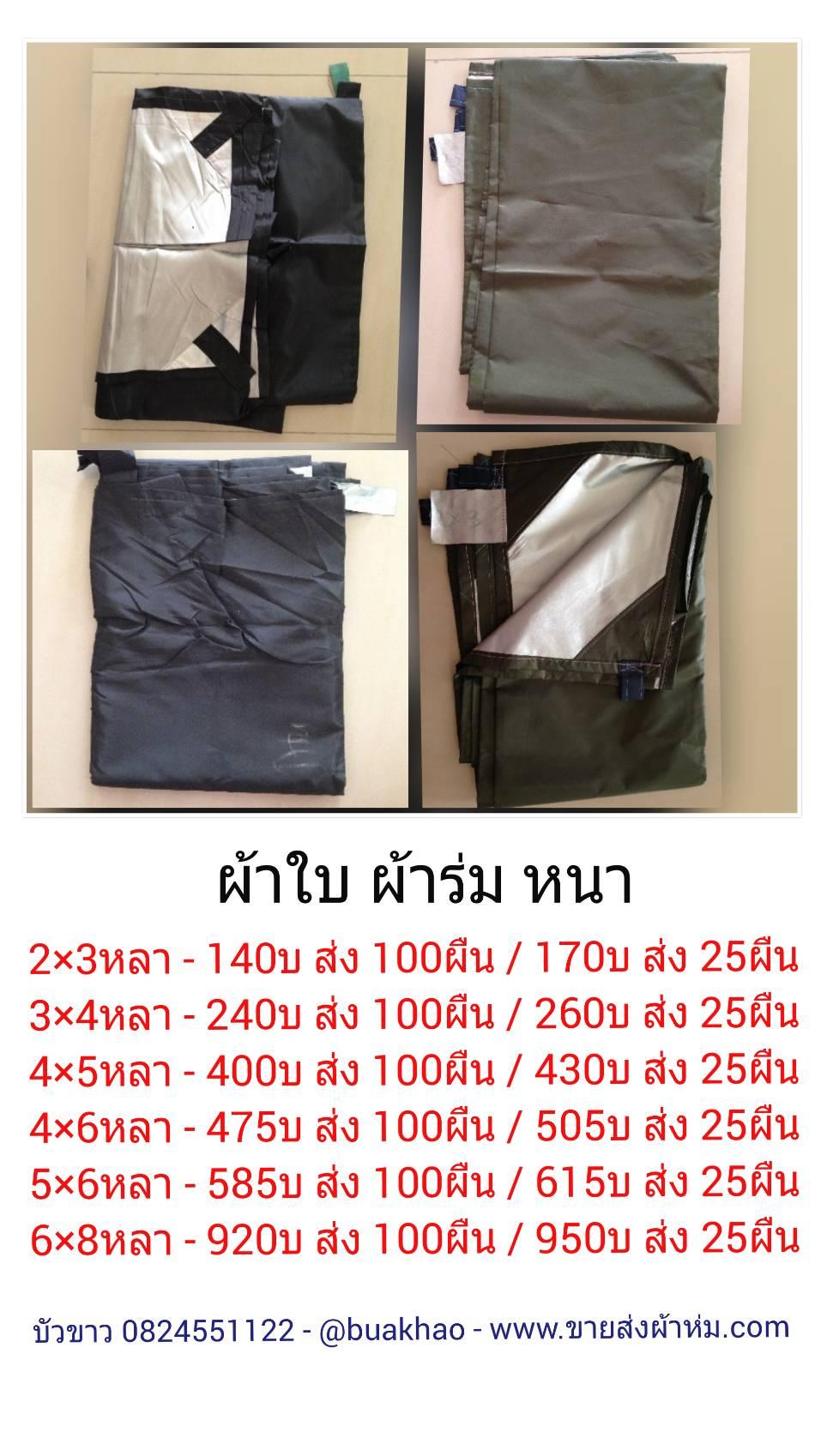 ผ้าใบ ผ้าห่ม หนา 5x6หลา - ผืนละ 615บ ส่ง 25ผืน