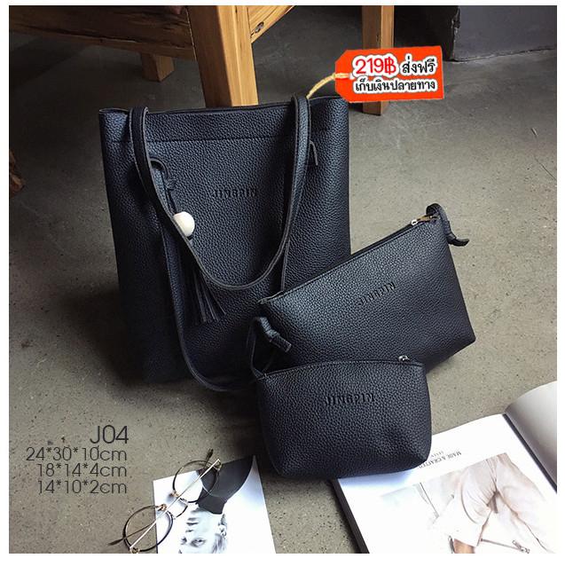 กระเป๋าหนังเซ็ต 3 ใบ J04 สีดำ
