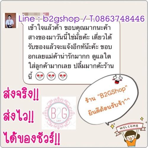 b2gshop