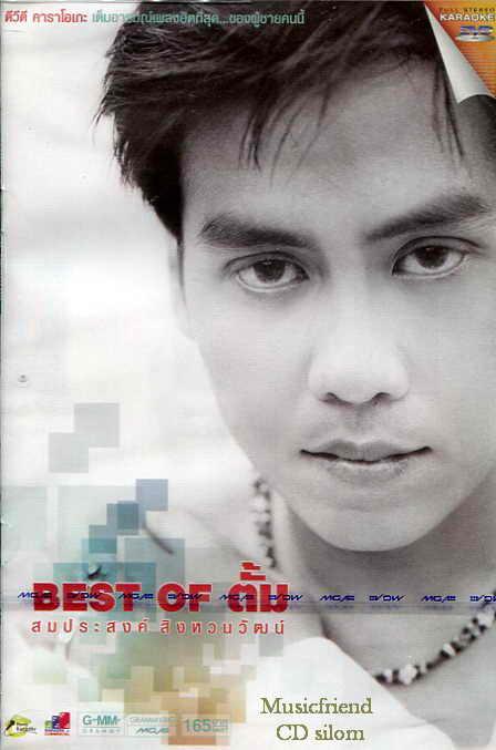 ตั้ม สมประสงค์ - ชุด Best of Tum Somprasong (Karaoke DVD)
