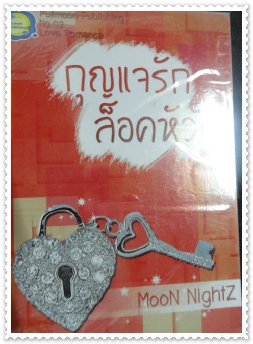 กุญแจรักล๊อคหัวใจ