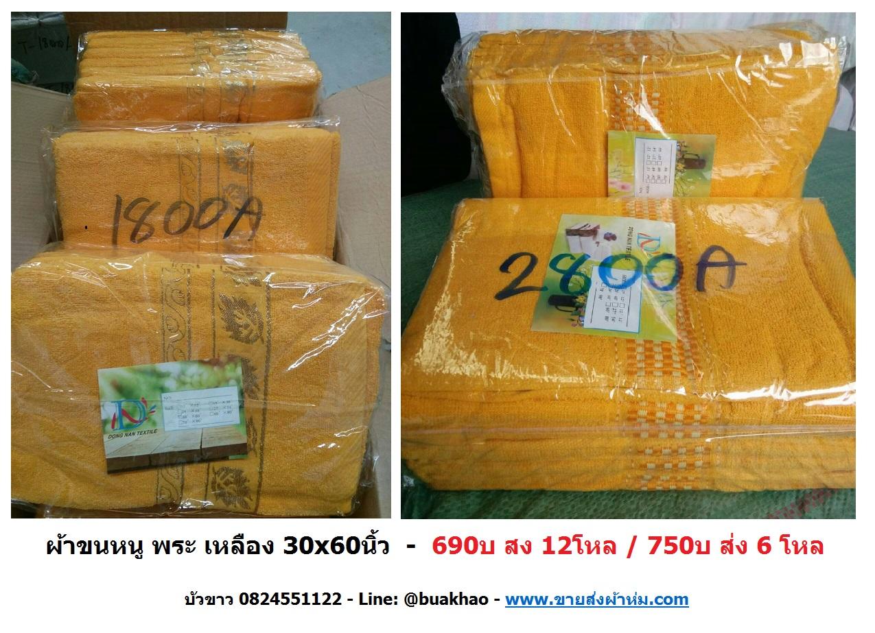 ผ้าขนหนู พระ อัดลาย สีเหลือง 30x60นิ้ว โหลละ 690 บาท ส่ง 12โหล