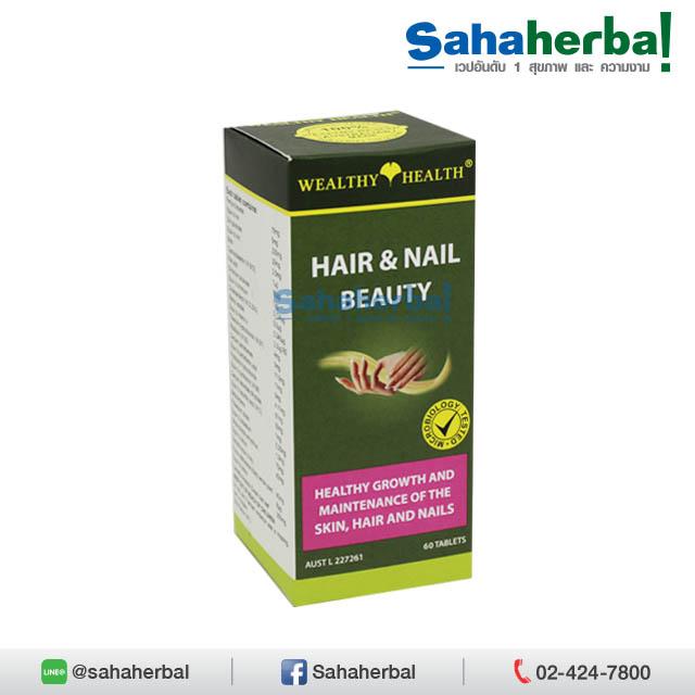 Wealthy Health Hair & Nail Beauty วิตามินบำรุงผมและเล็บ SALE 60-80% ฟรีของแถมทุกรายการ