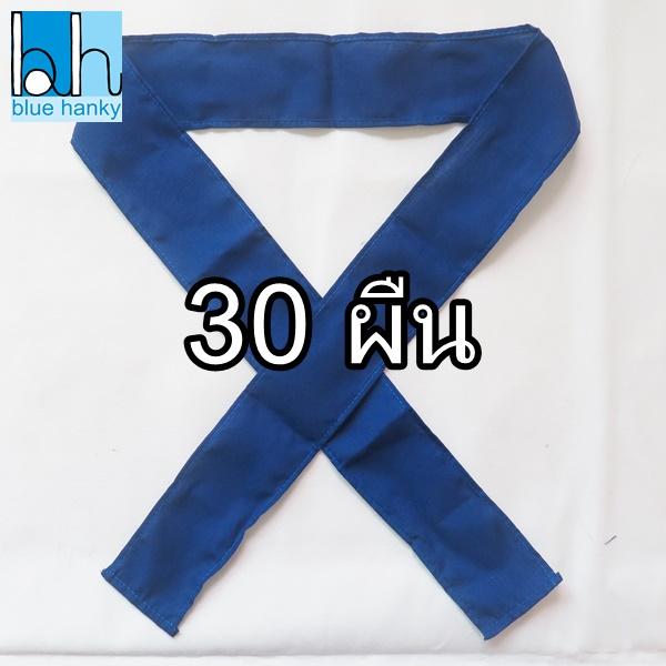 30ชิ้น ผ้าคาดหัว พันข้อมือ พันแขน 5*110ซม สีน้ำเงิน