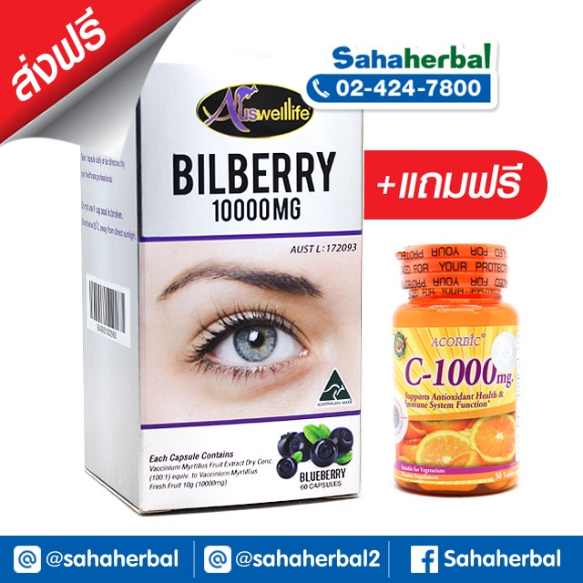 AuswellLife Bilberry 10000 mg อาหารเสริมบำรุงสายตา SALE ส่งฟรี มีของแถม มากมาย