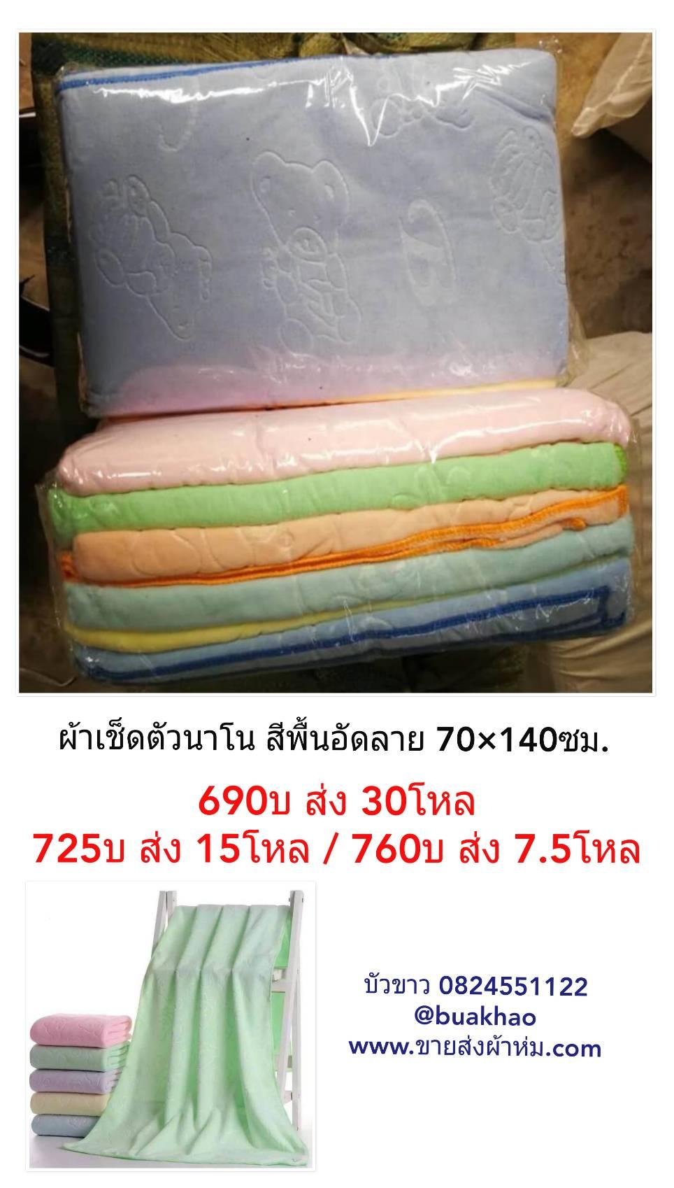 ผ้าเช็ดตัวนาโน สีพื้น อัดลาย 70*140ซม. โหลละ 725บ ส่ง 15โหล
