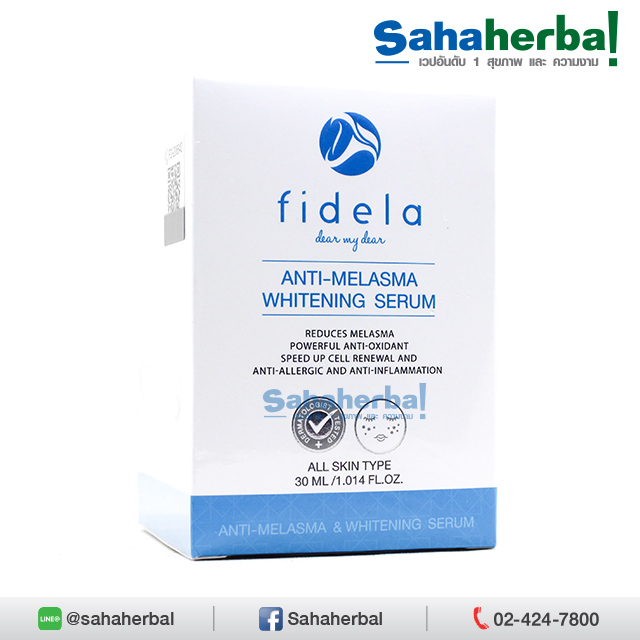 Fidela Anti-Melasma & Whitening Serum เซรั่มลดฝ้ากระ SALE 60-80% ฟรีของแถมทุกรายการ