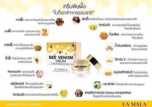 Bee Venom Cream LA MALA , ครีมพิษผึ้ง ลา มาล่า, Bee Venom Cream LA MALA , ขาย Bee Venom Cream LA MALA , Bee Venom Cream LA MALA ราคาส่ง, ผลิตภัณฑ์ Bee Venom Cream LA MALA , ตัวแทนขาย Bee Venom Cream LA MALA , Bee Venom Cream LA MALA pantip, ราคา Bee Venom Cream LA MALA , Bee Venom Cream LA MALA review, ขายส่ง Bee Venom Cream LA MALA , Bee Venom Cream LA MALA รีวิว, Bee Venom Cream LA MALA ของแท้, จำหน่าย Bee Venom Cream LA MALA , ขาย ครีมพิษผึ้ง ลา มาล่า, ครีมพิษผึ้ง ลา มาล่า ราคาส่ง, ผลิตภัณฑ์ ครีมพิษผึ้ง ลา มาล่า, ตัวแทนขาย ครีมพิษผึ้ง ลา มาล่า, ครีมพิษผึ้ง ลา มาล่า pantip, ราคา ครีมพิษผึ้ง ลา มาล่า, ครีมพิษผึ้ง ลา มาล่า review, ขายส่ง ครีมพิษผึ้ง ลา มาล่า, ครีมพิษผึ้ง ลา มาล่า รีวิว, ครีมพิษผึ้ง ลา มาล่า ของแท้, จำหน่าย ครีมพิษผึ้ง ลา มาล่า , ขาย Bee Venom Cream LA MALA , Bee Venom Cream LA MALA ราคาส่ง, ผลิตภัณฑ์ Bee Venom Cream LA MALA , ตัวแทนขาย Bee Venom Cream LA MALA , Bee Venom Cream LA MALA pantip, ราคา Bee Venom Cream LA MALA , Bee Venom Cream LA MALA review, ขายส่ง Bee Venom Cream LA MALA , Bee Venom Cream LA MALA รีวิว, Bee Venom Cream LA MALA ของแท้, จำหน่าย Bee Venom Cream LA MALA
