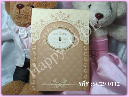 SC29-0112 การ์ดแต่งงานแนะนำ