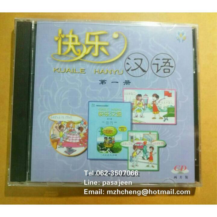CD ประกอบหนังสือ Kuaile Hanyu (1)