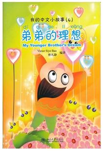 เรื่องสั้นภาษาจีน ความฝันของน้องชาย 弟弟的理想
