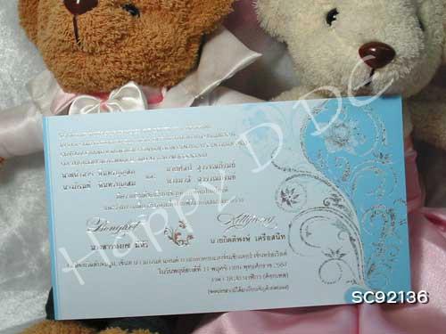 รหัส SC92136 การ์ดแต่งงานโปรโมชั่น