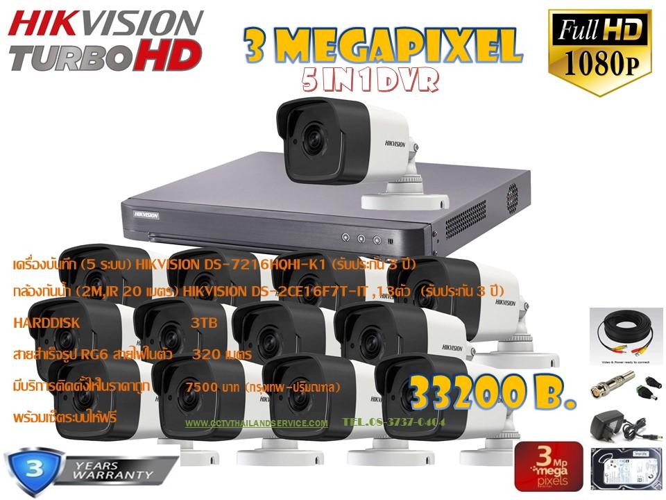 ชุดติดตั้งกล้องวงจรปิด DS-2CE16F7T-IT (3ล้าน) ir20เมตร ,13ตัว (dvr16ch., สาย rg6มีไฟ 320เมตร, hdd.3TB)