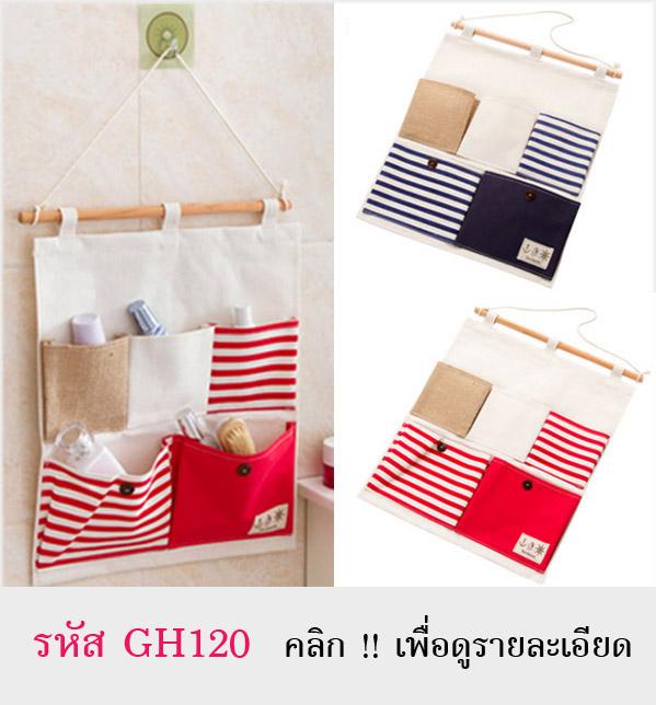 กระเป๋าผ้าแบบแขวนผนัง ทำจากผ้าฝ้าย มีช่องใส่ของจุกจิกมากมาย จะแขวนในห้องนอน หน้องทำงาน ห้องนั่งเล่น หรือห้องน้ำนอน ก็สวยเข้ากับทุกห้องคะ มี 2 สี : สีแดง , สีน้ำเงิน วัสดุ : ผ้าฝ้าย ขนาด : สูง 44 x กว้าง 35 cm.