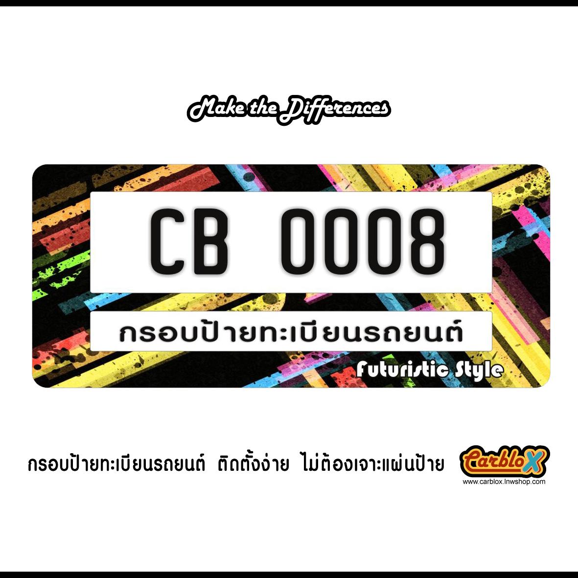 กรอบป้ายทะเบียนรถยนต์ CARBLOX ระหัส CB 0008 ลาย FASHION STYLE.