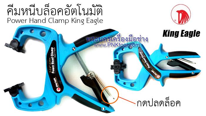 คีมหนีบล็อคอัตโนมัติ (Power Hand Clamp King Eagle)