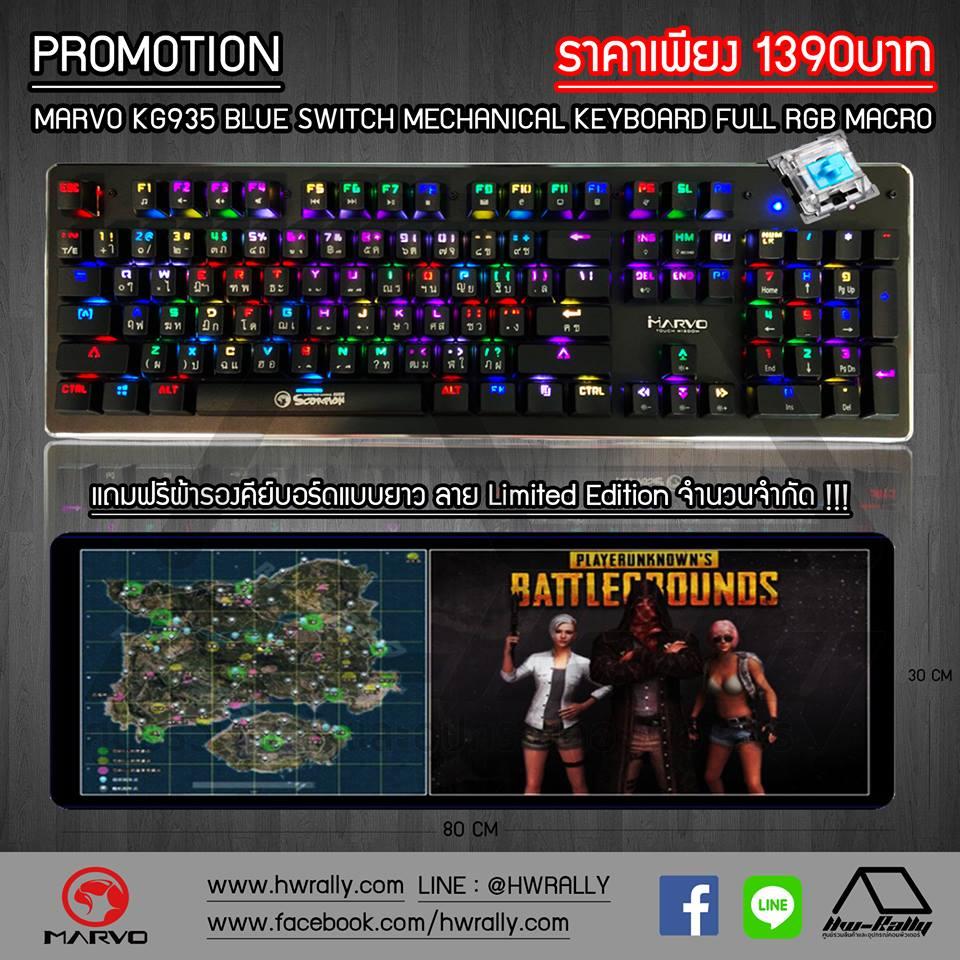 Marvo KG935 Blue Switch Mechanical RGB Keyboard And Macro