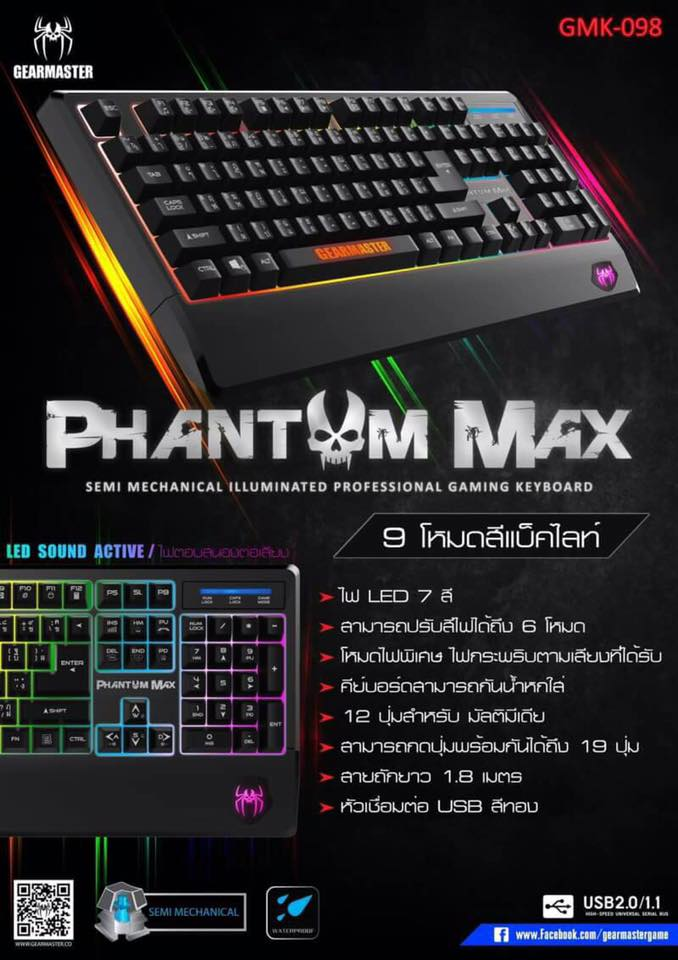 GEARMASTER PHANTOMMAX GMK-098