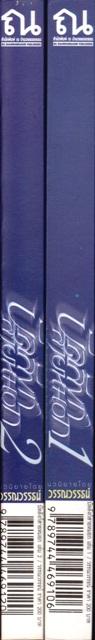 บัลลังก์สายหมอก (2 เล่มจบ) โดย วรรณวรรธน์