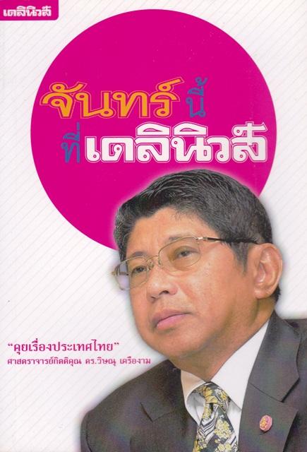 จันทร์นี้ที่เดลินิวส์ : คุยเรื่องประเทศไทย โดย ดร.วิษณุ เครืองาม