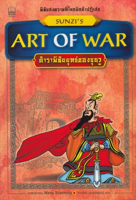 Sunzi's Art of War ตำราพิชัยยุทธ์ของซุนวู โดย Sui Yun, วิภาวัลย์ บุณรัตพันธุ์ แปล