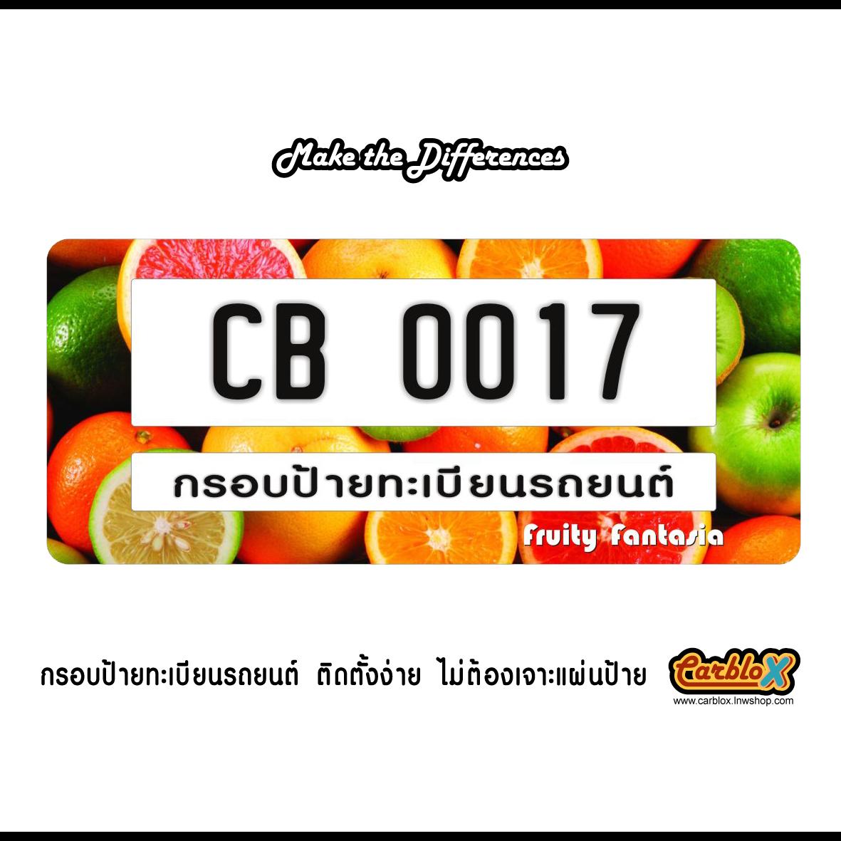กรอบป้ายทะเบียนรถยนต์ CARBLOX ระหัส CB 0017 ลายผลไม้ FRUITS.
