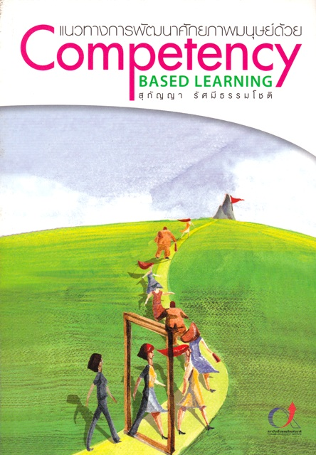 แนวทางการพัฒนาศักยมนุษย์ด้วย Competency Based Learning โดย สุกัญญา รัศมีธรรมโชติ