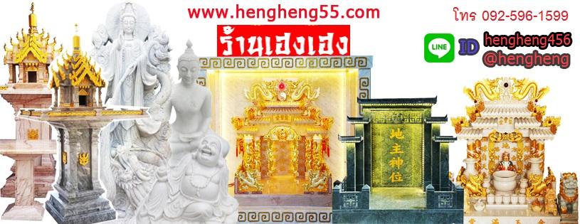 เฮงเฮงหินอ่อน ตี่จู้หินอ่อน ศาลพระภูมิหินอ่อน ศาลพระพรหม เจ้าแม่กวนอิม สิงโต ปี่เซียะ ถูกที่สุด ID Line = hengheng456