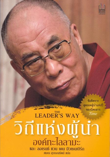 The Leader's Way วิถีแห่งผู้นำ โดย องค์ทะไลลามะ & ลอเรนซ์ แวน เดน มิวเซนเบิร์ท, ศมณ สุวรรณรัตน์ แปล
