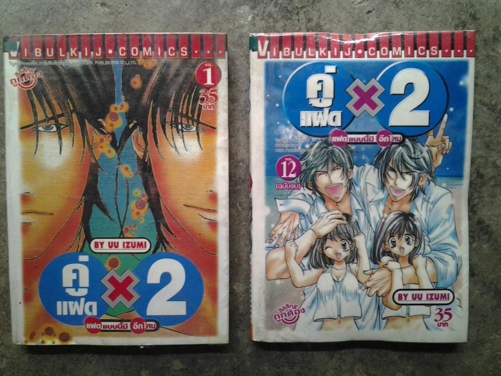 คู่แฝดx2 1-12 เล่มจบ